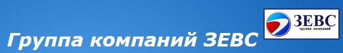 зевс лого