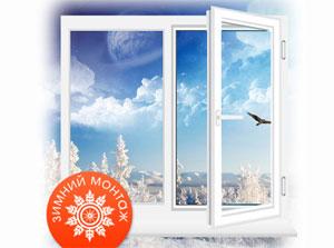 Монтаж пластикового окна в зимнее время